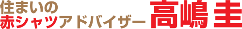 石川県小松市で注文住宅の新築相談、リフォーム相談の悩みを解決する高嶋圭のブログ